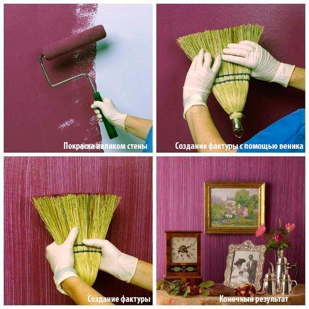 Идея для покраски стен